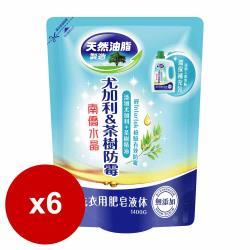 南僑水晶洗衣用肥皂液体洗衣精補充包1400mlx6包-尤加利茶樹防霉