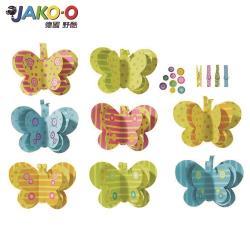 【JAKO-O德國野酷】創意手作組–立體蝴蝶