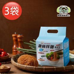 【妙師傅麵博士】手工雞絲拌麵 香蔥口味x3袋 (4包/袋)