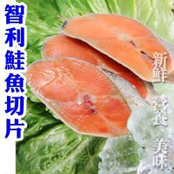 [賣魚的家]新鮮智利鮭魚切片 15片組(90g±5%/片/5片/包)