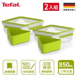 Tefal法國特福 德國EMSA原裝 樂活系列無縫膠圈PP保鮮盒-三明治盒 0.85L(超值2入組)