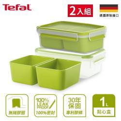 Tefal法國特福 德國EMSA原裝 樂活系列無縫膠圈PP保鮮盒-點心盒 1.0L(超值2入組)