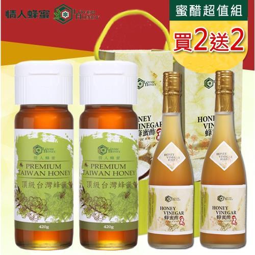 情人蜂蜜-【買2送2】頂級台灣蜂蜜420g送蜂蜜醋手提禮盒500ml/