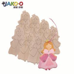 【JAKO-O德國野酷】DIY造型著色版-公主(8入)