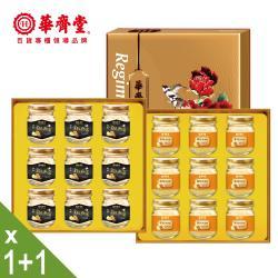 8【華齊堂】楓糖燕窩雪蛤燕窩飲禮盒超值組(1+1)