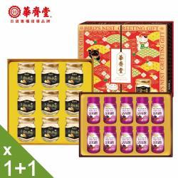 8【華齊堂】楓糖燕窩膠原蛋白活莓飲禮盒超值組(1+1)