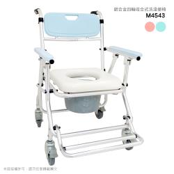 M4543 鋁合金4寸鐵輪便椅/洗澡椅 可收合 (浴室/房間用)【配備升級子母墊】