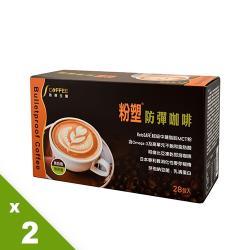 【防彈生醫】粉塑防彈咖啡量販盒2盒 (共56包 , 28包/盒)