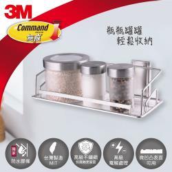 3M 17677C 無痕金屬防水收納系列-調味品架