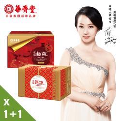 8【華齊堂】紅棗金絲燕窩+無糖金絲燕窩1+1盒(75ml/6瓶/盒)