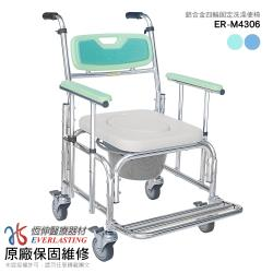 M4306 鋁合金4寸鐵輪便椅/洗澡椅 扶手可調高低(浴室/房間用)【配備升級子母墊】