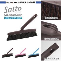 日本山崎satto 旋轉式細緻馬毛掃把超值組合 (3色可選、含專用伸縮桿)