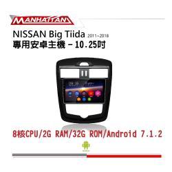 MANHATTAN 曼哈頓 NISSAN BIG TIIDA 恆溫 2011-2018 專用 10.2吋導航影音安卓主機_到府安裝