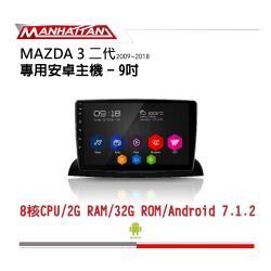 MANHATTAN 曼哈頓 MAZDA Mazda3 2代 2009-2018 專用 9吋導航影音安卓主機_到府安裝