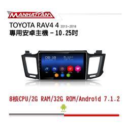 MANHATTAN 曼哈頓 TOYOTA RAV4 2013-2018 專用 10.2吋導航影音安卓主機_到府安裝
