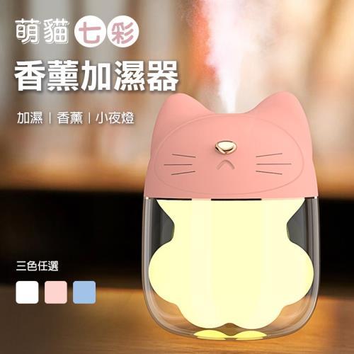 日式萌寵貓爪七彩香薰三合一加濕器