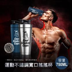 FUJI GRACE 運動隨身瓶不鏽鋼寬口搖搖杯750ml(附攪拌金屬球)