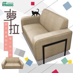 IHouse-夢拉 細柔親膚貓抓皮獨立筒沙發 2人座