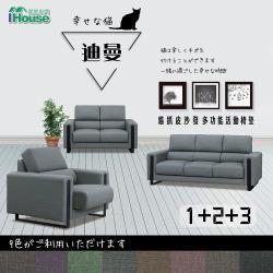 IHouse-迪曼 多功能活動椅墊貓抓皮沙發 1+2+3人座