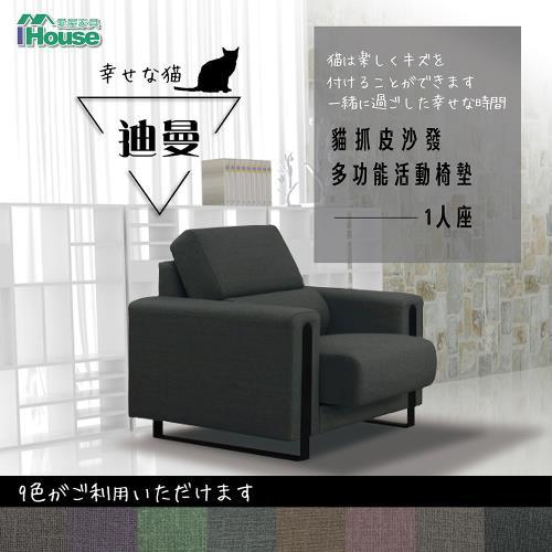 IHouse-迪曼 多功能活動椅墊貓抓皮沙發 1人座