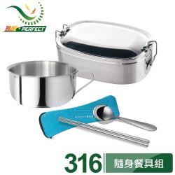 【PERFECT 理想】極緻316方型便當盒14cm+極緻316學生湯碗10cm+日式316隨身餐具組