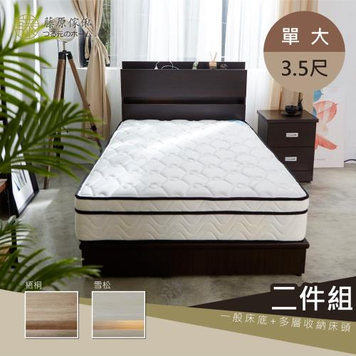 【藤原傢俬】兩件式房間組(床頭+3分床底)單人加大/