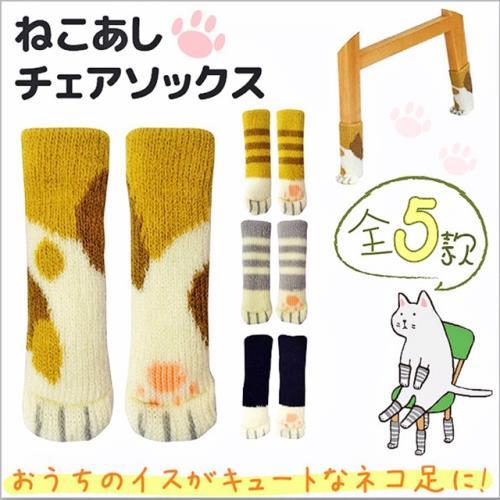 媽媽咪呀 超療癒日系俏皮貓爪椅腳套/桌腳套_1盒(共4入)