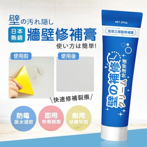 日本珪藻土防水無痕牆面修復膏(超值兩入)