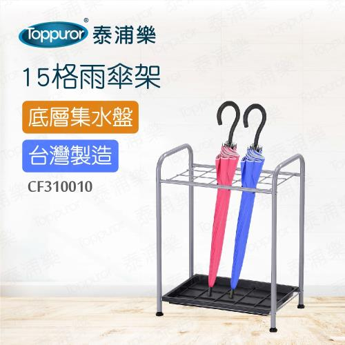 Toppuror 泰浦樂-幸福大師15格雨傘架(CF310010)