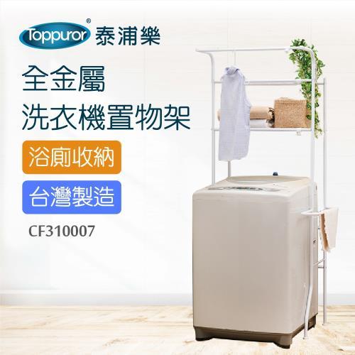 Toppuror 泰浦樂-幸福大師全金屬洗衣機置物架(CF310007)