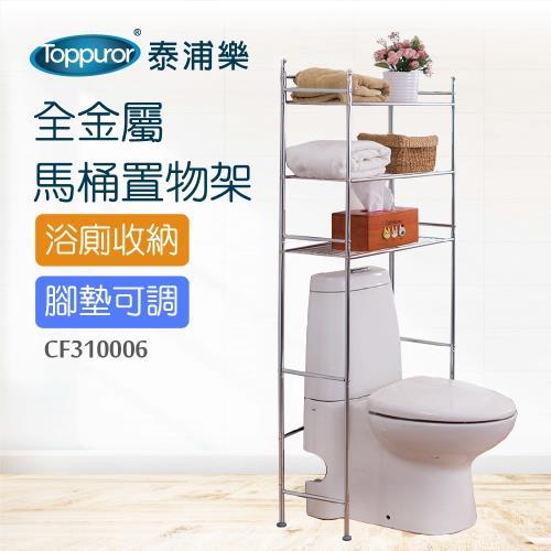 Toppuror 泰浦樂-幸福大師全金屬電鍍馬桶置物架(CF310006)