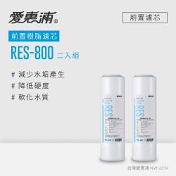 愛惠浦 10英吋前置樹酯濾芯(2支) RES-800