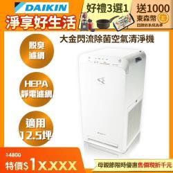 DAIKIN大金 12.5坪簡潔時尚空氣清淨機MC55USCT-庫