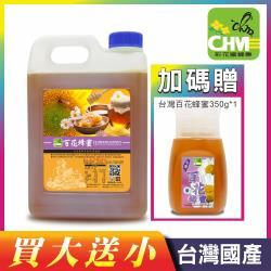 彩花蜜 台灣百花蜂蜜超值組(3000g+350g)