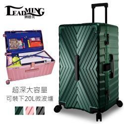 LEADMING-X-SPORT運動版30吋鋁框行李箱-(多色任選)