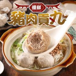 好食讚 優鮮豬肉貢丸6包組(300g/包)