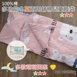 BEDDING-多款可選-幼稚園必備-100%棉兒童冬夏兩用鋪棉睡袋