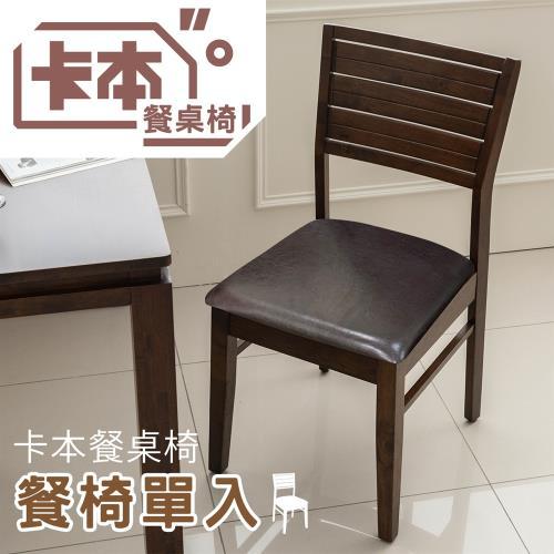 dayneeds【預購】卡本餐桌椅(單餐椅)