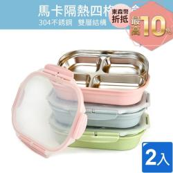 馬卡隔熱四格餐盒(2入組)