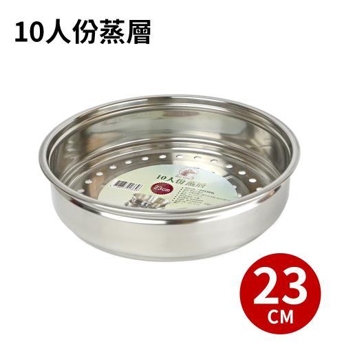304不鏽鋼10人份蒸籠層23cm/