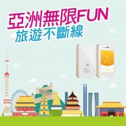 亞洲地區G3全球專用機-WiFi 分享器*1台(1日份租賃兌換券)-電子票券