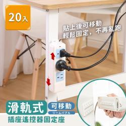 家適帝 滑軌式可移動插座遙控器多功能固定座 20入
