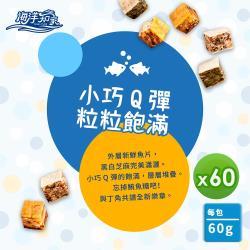 【大田海洋】海鮮丁角(黑鮪魚/鮮蝦)(60g)_任選60包