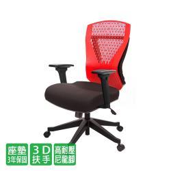 GXG  短背電腦椅 3D扶手  TW-8112 E9