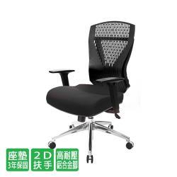 GXG 短背電腦椅 鋁腳/2D扶手 TW-8112 LU2