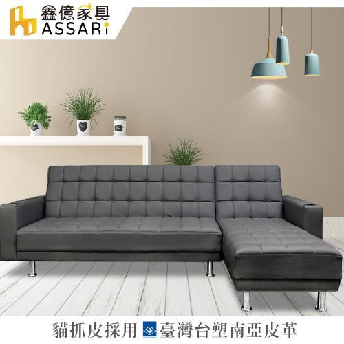 ASSARI-舒曼加厚可調式L型台塑南亞貓抓皮沙發床(左右可換)/