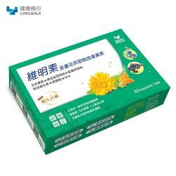 【健康長行】維明素(60顆)/盒