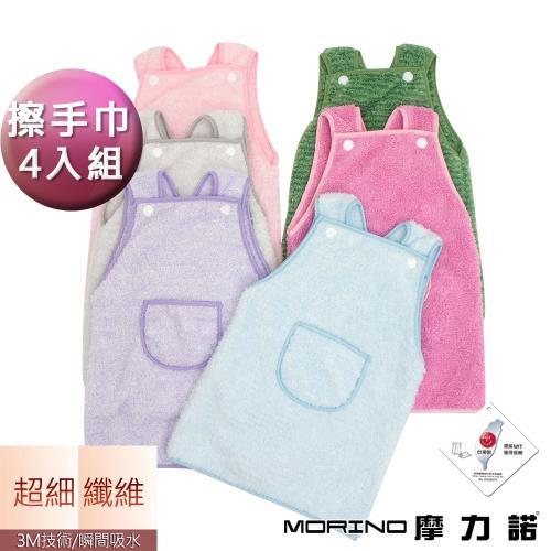 MORINO摩力諾超細纖維圍裙造型擦手巾(超值4入組)