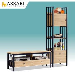 ASSARI-鋼尼爾客廳二件組(4尺電視櫃+2尺展示櫃)