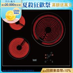 義大利BEST 三口嵌入式電陶爐 E2861